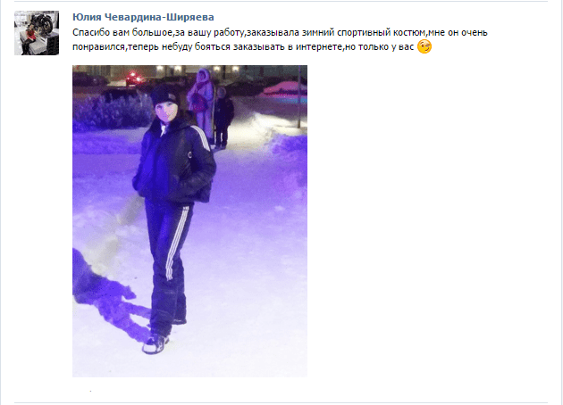 """otzyvy ob internet-magazine odezhdy """"Samaja Modnaja"""""""