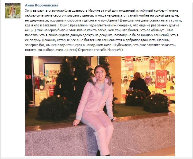 """otzyvy ob magazine zhenskoj odezhdy """"Samaja Modnaja"""""""