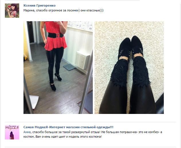 """otzyvy ob internet-magazine """"Samaja Modnaja"""""""