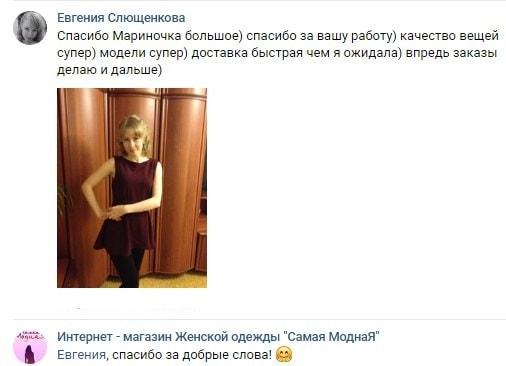 Отзыв Евгении Слющенковой