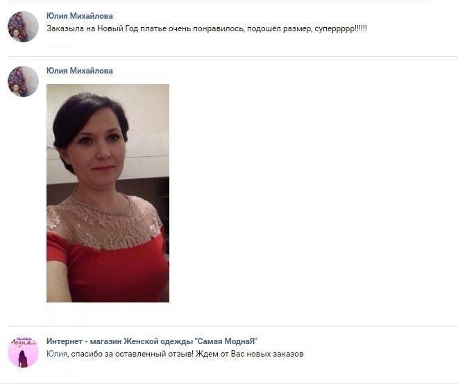 отзыв Юлии Михайловой