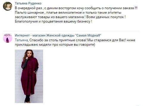 отзыв довольных клиентов магазина Самая МоднаЯ