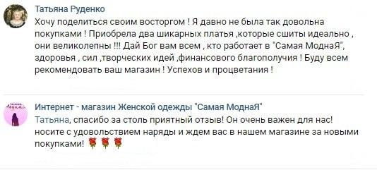 Татьяна Руденко отзыв о магазине Самая МоднаЯ