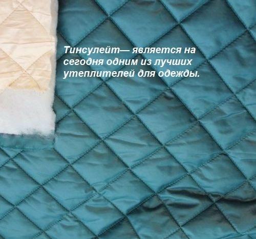 Ткань Тинсулейт