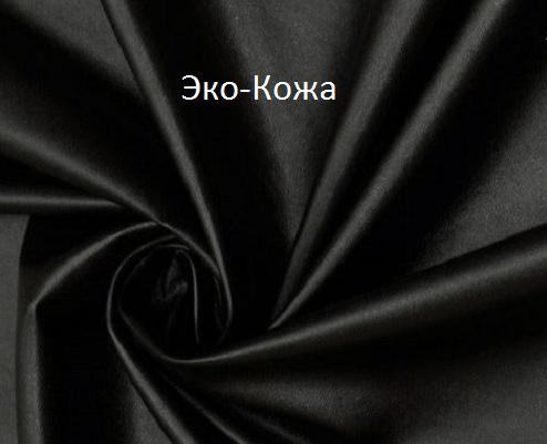 эко-кожа ткань