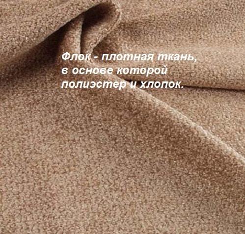 флок ткань
