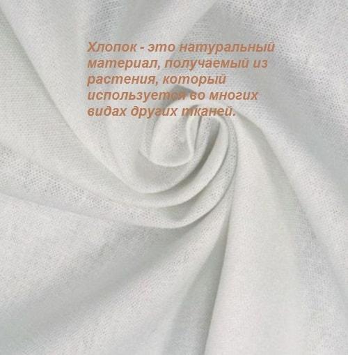 ткань хлопок