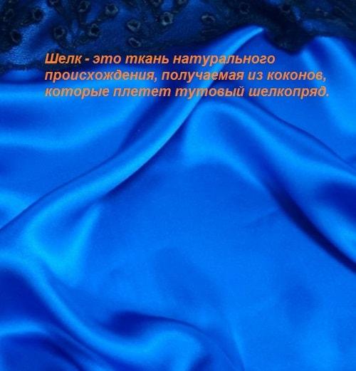 Описание тканей