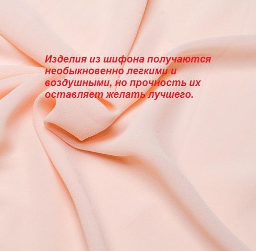 шифон ткань