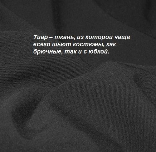 ткань тиар