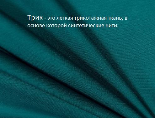 трик ткань