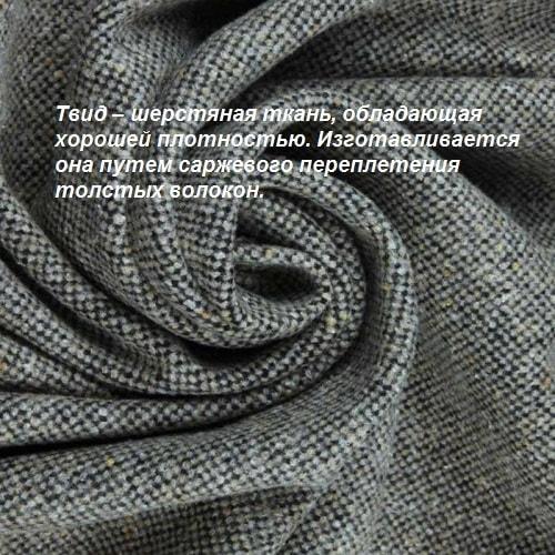 ткань твид