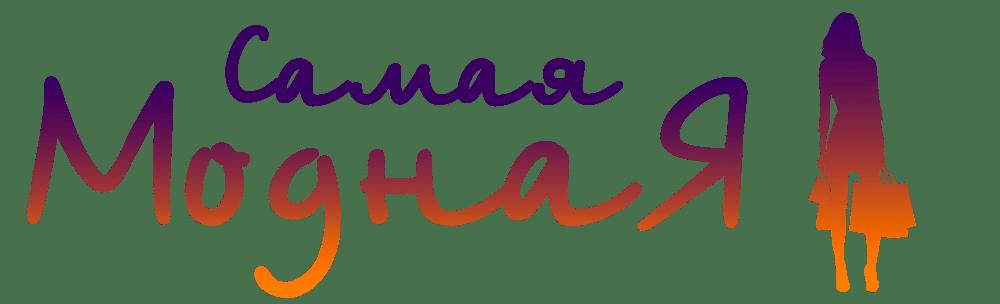 """Магазин женской одежды """"Самая МоднаЯ"""""""