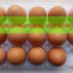 Яичная диета на 2 недели: принципы похудения и подробное меню