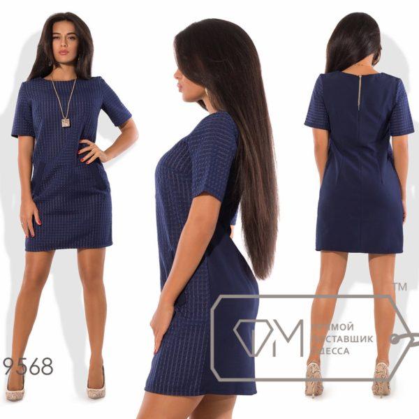 синее офисное платье