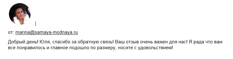 ответ на отзыв от администратора сайта